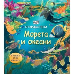 Откриватели: Морета и...