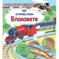 Откриватели: Влаковете...