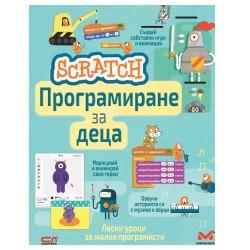 Scratch. Програмиране за деца