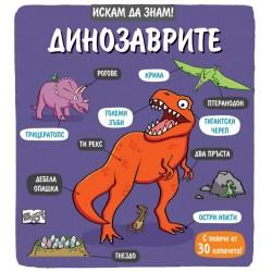 Искам да знам! Динозаврите