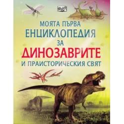 Моята първа енциклопедия за...