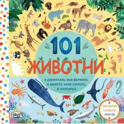 101 ЖИВОТНИ – Потърси,...