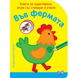 ВЪВ ФЕРМАТА Книга за...