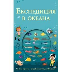 Експедиция в океана
