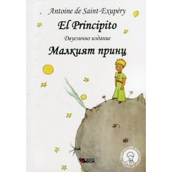 El Principito / Малкият...