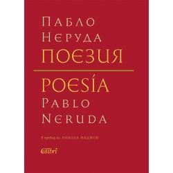 Поезия - Пабло Неруда...