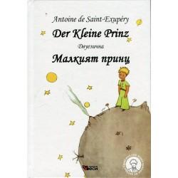Der Kleine Prinz / Малкият...