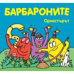 Барбароните - Оркестърът