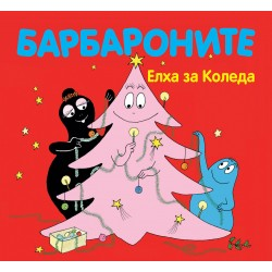 Барбароните - Елха за Коледа