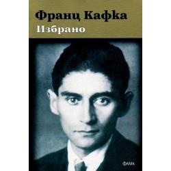 Избрано - Франц Кафка