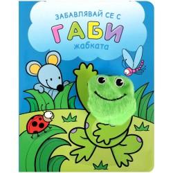 Забавлявай се с Габи - жабката