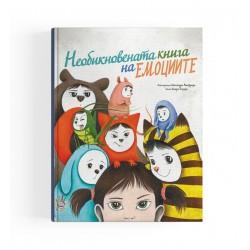 Необикновената книга на...