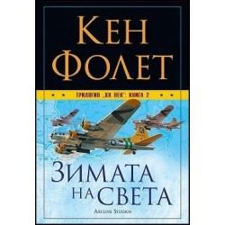 """Трилогия """"XX век"""". Книга 2:..."""