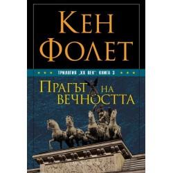 """Трилогия """"XX век"""". Книга 3:..."""
