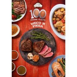 100 любими рецепти: Месо и...