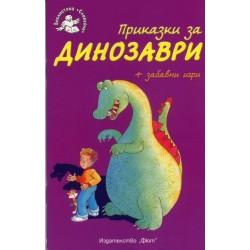 Приказки за динозаври +...