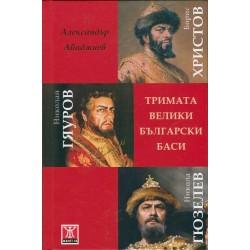 Тримата велики български...