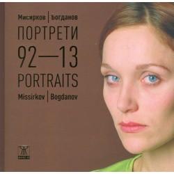 Портрети 92 - 13