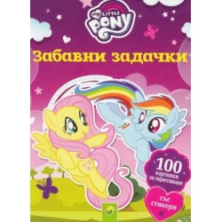 My Little Pony: Забавни...