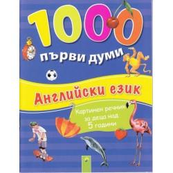 1000 първи думи - Английски...