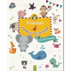 Животни - книжка със загадки