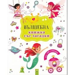 Вълшебна книжка със загадки