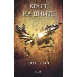 Краят на дните: Книга 3 от...