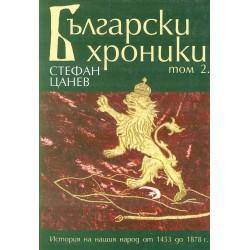 Български хроники том 2