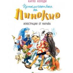 Приключенията на Пинокио...