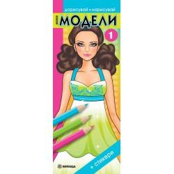 Мини модели 1 (Дорисувай,...