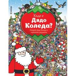 Къде е Дядо Коледа? Открий...
