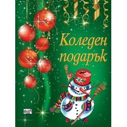Коледен подарък №3