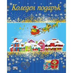 Коледен подарък № 6