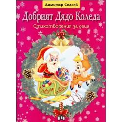 Добрият Дядо Коледа....