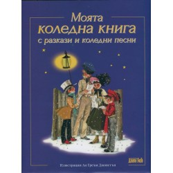 Моята Коледна Книга с...