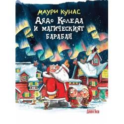 Дядо Коледа и магическият...