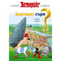 Астерикс: Златният сърп