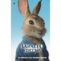 Зайчето Питър (базирана на...