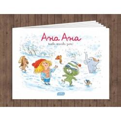 Ана Ана: Каква красива зима!