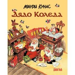 Дядо Коледа - Маури Кунас