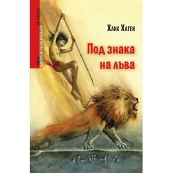 Под знака на лъва