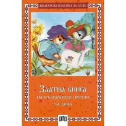 Златна книга на българската...