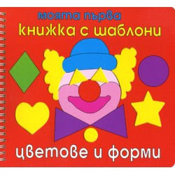 Моята първа книжка с...