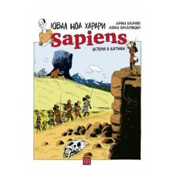 Sapiens: История в картинки...