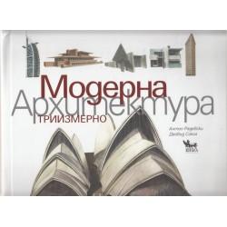Модерна архитектура/...