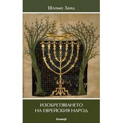 Изобретяването на еврейския...
