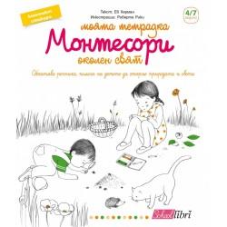 Моята тетрадка Монтесори:...