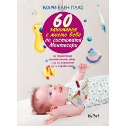 60 занимания с моето бебе...