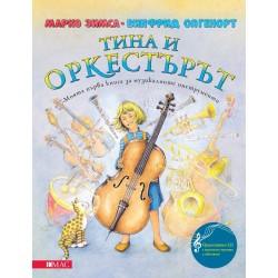 Тина и оркестърът + CD -...