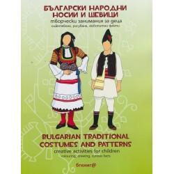 Български народни носии и...